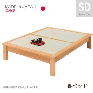 畳ベッド セミダブル たたみベッド セミダブルベッド 木製ベッド フレームのみ 木製 ベッドフレーム...