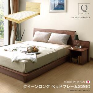 ベッド ロングサイズ クイーンベッド 国産 日本製 15cm 長い おしゃれ シック 贅沢 無垢材 ウォールナット ロータイプ|csinterior