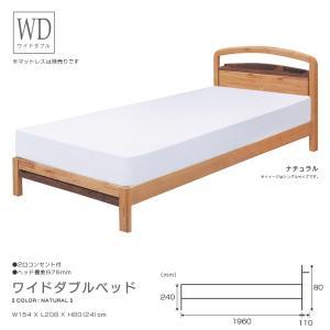 ベッド ワイドダブルベッド 無垢材 アルダー ウォーナット ツートン ワイドダブル 2口 コンセント...