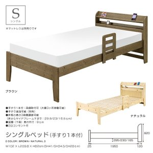 ベッド シングルベッド おしゃれ ベッドフレーム シングル 手すり 1本付 高さ3段階 すのこ パイ...