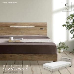 ベッド シングルベッド ベッドフレーム シングル 木製 ヴィンテージ おしゃれ コンセント付き LE...