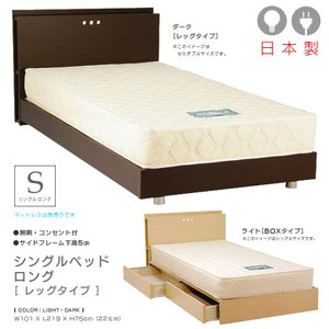 国産 ベッドフレーム ベッド 長めのベッド ロングサイズ シングル 脚付きベッド 脚付 コンセント付...