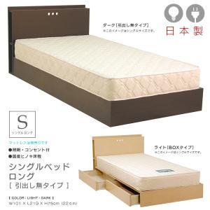 国産 ベッドフレーム ベッド 長めのベッド ロングサイズ シングル コンセント付き ライト付き ちょ...