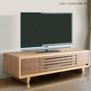テレビ台 幅120cm テレビボード TVB ローボード TV台 TVボード テレビラック TVラック AVラック AVボード|csinterior