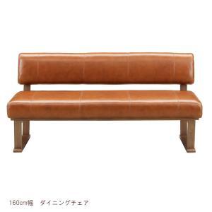 チェア ダイニングチェア 幅160cm 本革 ベンチ リビングダイニング 食卓椅子 食卓チェア おしゃれ 北欧 3人掛け 2人掛け 3人用|csinterior