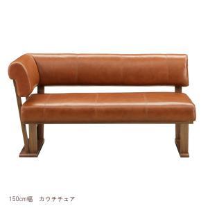 チェア ダイニングチェア 幅150cm 本革 カウチチェア ベンチ 食卓椅子 食卓チェア おしゃれ 北欧 リビングダイニング ウォールナット|csinterior