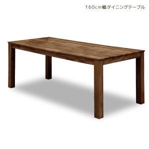 ダイニングテーブル オーズ ORZ 160幅 ウォールナット ダイニングセット 木製 ブラウン 総無垢 4人用 ダイニングテーブル ダイニング|csinterior