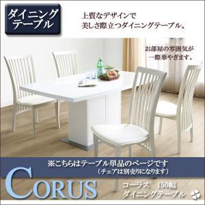 ダイニングテーブル 白 150 おしゃれ 4人掛け ホワイト 収納付き 鏡面 テーブル単品 テーブルのみ 幅150cm 単品 ダイニング|csinterior