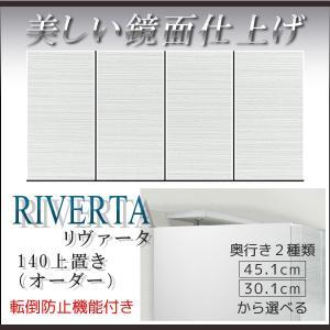 壁面収納 上置き 白 ホワイト 140 おしゃれ 上置 棚 キャビネット リビング収納 収納 テレビ台 TVB TV台 AV収納 スリム|csinterior