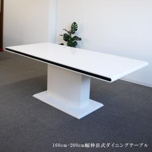 ダイニングテーブル 伸長式 ホワイト 4人用 6人用 おしゃれ 幅160cm 幅200cm 伸長テーブル テーブル 白 木製テーブル 食卓テーブル|csinterior