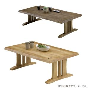 センターテーブル テーブル 座卓 リビングテーブル 幅120cm 和風 モダン ナチュラル 座卓テーブル ローテーブル 無垢材|csinterior