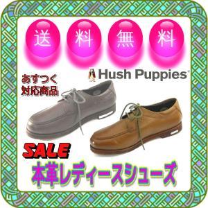 L-7244 訳あり Hush Puppies ハッシュパピー ふんわりクッションインソール オックスフォード レザートラッドシューズ パンプス レディース