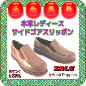 L-7246 訳あり Hush Puppies ハッシュパピー ふんわりクッションインソール サイドゴアレザースリッポン パンプス レディース