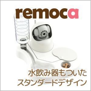 安心ペットモニター「リモカ」 水飲み器 おやつポケット一体型 ペット見守りカメラ|csr-netshop