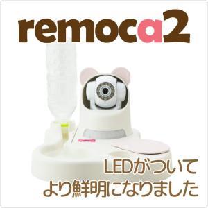 安心ペットモニター「リモカ2」LED付 水飲み器 おやつポケット一体型|csr-netshop