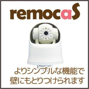 安心ペットモニター リモカS コンパクトタイプ  ケージ取付可能|csr-netshop