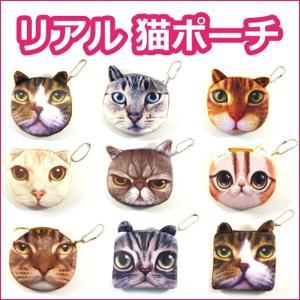 3Dリアル猫ポーチ 耳が立体的かわいいネコの顔型 アニマルフェイス 小銭入れ財布 キーケース コインケース|csselect