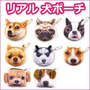 リアル犬ポーチ /  かわいいイヌの顔型 アニマルフェイス 小銭入れ財布 キーケース コインケース|csselect