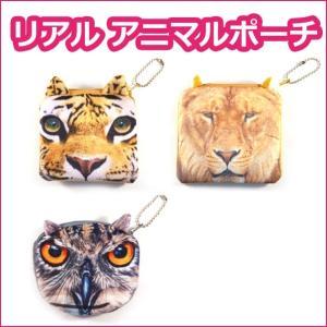 リアルアニマルポーチ /  虎・ライオン・みみずくの顔型  小銭入れ財布 キーケース コインケース|csselect