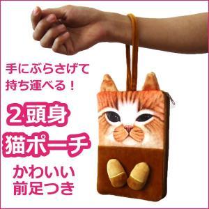 前足つき!2頭身 猫ポーチ / かわいいネコ・ねこのバッグ・スマホポーチ・化粧ポーチ・小物入れ|csselect