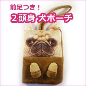 前足つき!2頭身パグ犬ポーチ / かわいいイヌ・いぬのバッグ・スマホポーチ・化粧品・小物入れ|csselect