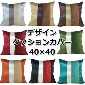 洗濯機で洗えるシルク調 クッションカバー タテライン 40×40|csselect
