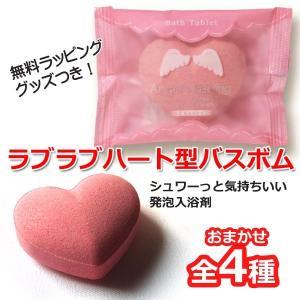 【35%OFF!在庫処分】ラブラブハート型バスボム(入浴剤)2個セット / シュワーっと発泡するかわいいハートの入浴剤!ラッピンググッズが無料でつきます|csselect