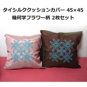 【50%OFF!ワケあり】タイシルククッションカバー45×45 幾何学フラワー柄 2枚セット 通常価格5,400円|csselect