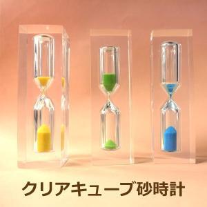 【50%OFF!ワケあり】クリアキューブ砂時計 ...の商品画像