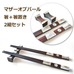 【60%OFF!在庫処分】マザーオブパールとローズウッドの箸・箸置き2組セット 通常価格2,160円|csselect