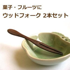 【30%OFF!在庫処分】ウッドフォーク2本セット 菓子フォーク フルーツ果物 デザートフォーク 通常価格432円|csselect