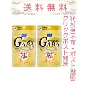 DHC ギャバ GABA 30日分(30粒) 2個セット 送料無料 クリックポスト発送(配達補償なし...