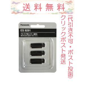 ES-PF50専用の替刃 3枚入になります。  【お届け方法】 クリックポスト発送(ポスト投函・追跡...