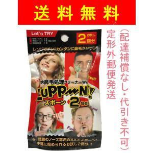 【数量限定】送料無料 爽快鼻毛処理クリーナーWAX ズポーン...