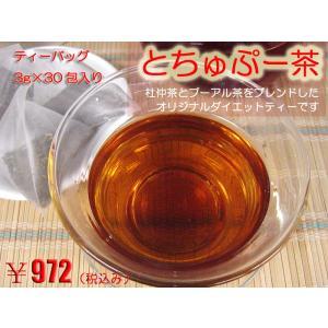 とちゅぷー茶ティーバッグ3g×30包入り|ctcols