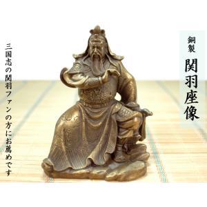 関羽は三国志に登場する有名な武将ですが、中国では「商売の神様」としても大変人気が有ります。中国各地に...