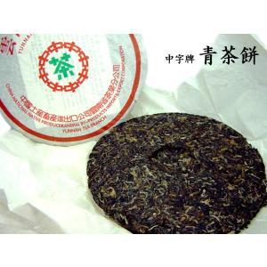 プーアール茶 茶餅 雲南中字牌青餅|ctcols