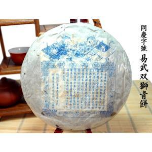 プーアール茶 茶餅 同慶字號易武双獅青餅|ctcols