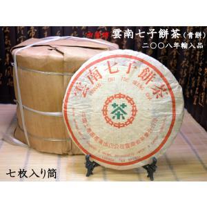 プーアール茶 茶餅 雲南中字牌青餅(7枚入筒)|ctcols