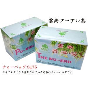 プーアール茶 雲南プーアル茶ティーバッグS175|ctcols