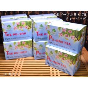 プーアール茶 雲南プーアル茶ティーバッグS175(10箱セット)|ctcols