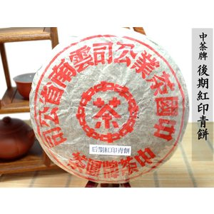 プーアール茶 茶餅 中茶牌後期紅印青餅|ctcols