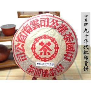 プーアール茶 茶餅 中茶牌九十年代紅印青餅|ctcols