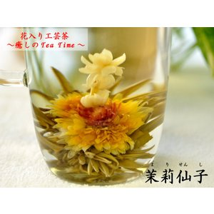 お洒落な花入り工芸茶 プリンセス・ジャスミン(茉莉仙子)(2粒入)可愛いギフトBOX入り|ctcols