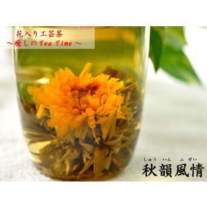お洒落な花入り工芸茶 オータム・アフェアー(秋韻風情)(2粒入)可愛いギフトBOX入り|ctcols