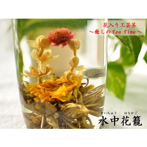 お洒落な花入り工芸茶 フラワー・フェスティバル(水中花籠)(2粒入)可愛いギフトBOX入り|ctcols
