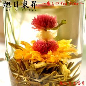 お洒落な花入り工芸茶 ライジング・サン(旭日東昇)(2粒入)可愛いギフトBOX入り|ctcols