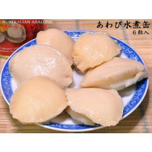 あわび水煮缶詰6粒 ゴールドプリンス|ctcols