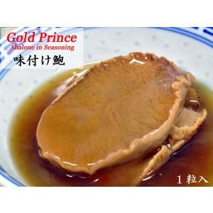 ゴールドプリンスの鮑缶詰は、徹底した品質管理により、鮮度の良い厳選された鮑のみを使用しています。海岸...