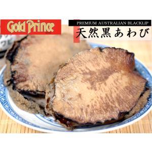天然黒鮑缶詰(2粒入)プレミアム 漂白剤・防腐剤一切不使用|ctcols